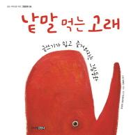 낱말먹는고래 IOLELABALENAMANGIAPAROLE 그림동화 초등저학년을위한그림동화 표지