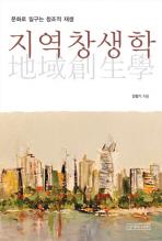 지역창생학 : 문화로 일구는 창조적 재생 책표지
