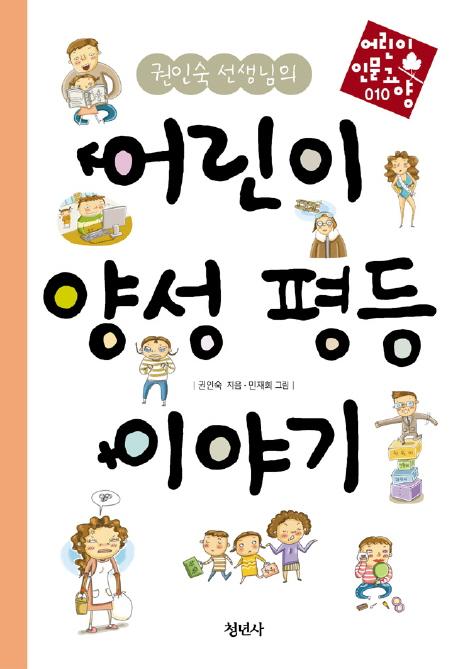 어린이양성평등이야기 권인숙선생님의어린이양성평등이야기 어린이인문교양 표지
