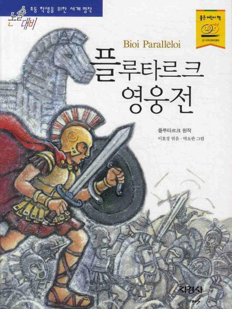 플루타르크영웅전 BIOIPARALLELOI 논술대비초등학생을위한세계명작 표지