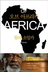 오브아프리카 AFRICA 표지