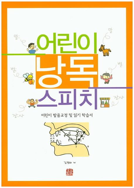 어린이낭독스피치 어린이발음교정및읽기학습서 표지