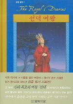 선덕여왕 별과달을사랑한공주 SONDOK 궁중일기 표지