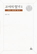 고서의향기 옛책새로운발견 옛책숨겨진비밀 표지