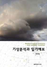 기상분석과일기예보 METEOROLOGICALANALYSISANDWEATHERFORECAST 표지