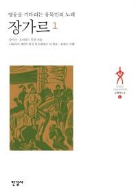 장가르 영웅을기다리는유목민의노래 ЖАНHР 문명텍스트 표지