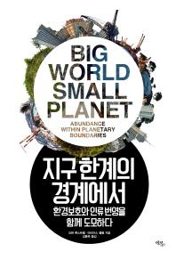 지구한계의경계에서 환경보호와인류번영을함께도모하다 BIGWORLDSMALLPLANET 표지
