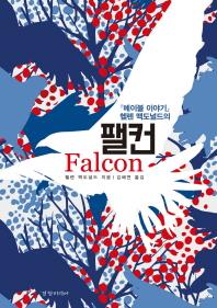 팰컨 메이블이야기헬렌맥도널드의팰컨 FALCON 표지