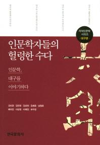 인문학자들의헐렁한수다 인문학대구를이야기하다 지역인문학시리즈 표지