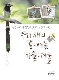 우리새의봄여름가을겨울 생명과학자김성호교수와함께하는우리새의봄여름가을겨울 표지