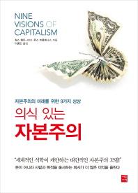 의식있는자본주의 자본주의의미래를위한9가지상상 NINEVISIONSOFCAPITALISM 표지