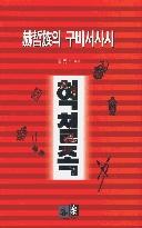혁철족의구비서사시 이마칸 赫哲族의구비서사시 표지