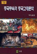 중국무속과중국고대문학 이경신서 표지