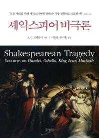 셰익스피어비극론 SHAKESPEAREANTRAGEDY 표지