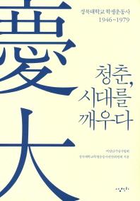 청춘시대를깨우다 경북대학교학생운동사19461979 표지