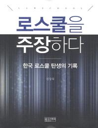 로스쿨을주장하다 한국로스쿨탄생의기록 표지