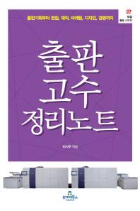 출판고수정리노트 출판기획부터편집제작마케팅디자인경영까지 북즐활용시리즈 표지