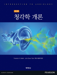 청각학개론 INTRODUCTIONTOAUDIOLOGY 표지