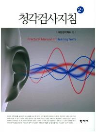 청각검사지침 PRACTICALMANUALOFHEARINGTESTS 표지