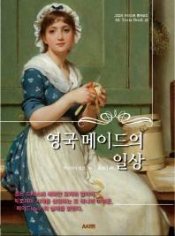 영국메이드의일상 図説英国メイドの日常 도설영국メイドの일상 그림과사진으로풀어보는AKTRIVIABOOK 표지