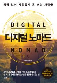 디지털노마드 직장없이자유롭게돈버는사람들 DIGITALNOMAD 표지