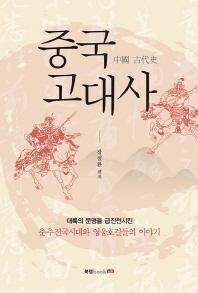 중국고대사 대륙의문명을급진전시킨춘추전국시대와영웅호걸들의이야기 中國古代史 표지