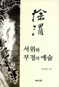 서위徐渭와부정의예술 서위서위와부정의예술 표지