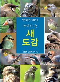새도감 주머니속새도감 생태탐사의길잡이 표지
