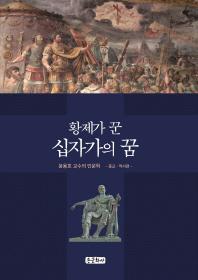 황제가꾼십자가의꿈 종교역사편 윤용호교수의인문학 표지