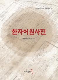 한자어원사전 한국한자연구소학술총서 표지