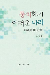 통치하기 어려운 나라 : 국정관리의 현안과 쟁점  책표지