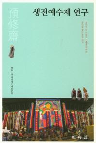 생전예수재연구 민속원 표지