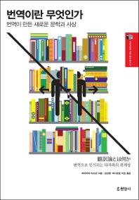 번역이란무엇인가 번역이만든새로운문학과사상 翻訳論とは何か 번역론とは하か 우리시대의주변횡단총서 표지