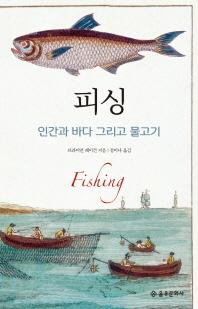 피싱 : 인간과 바다 그리고 물고기