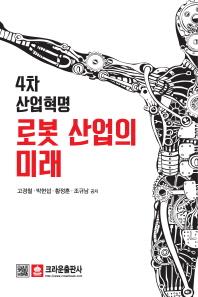 4차산업혁명로봇산업의미래 사차산업혁명로봇산업의미래 표지