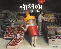 케첩맨  책표지