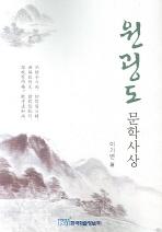 袁宏道문학사상 원굉도문학사상 표지
