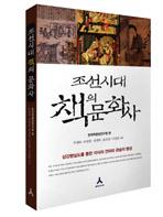 조선시대책의문화사 삼강행실도를통한지식의전파와관습의형성 표지