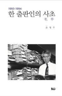 한출판인의사초 19931994 표지