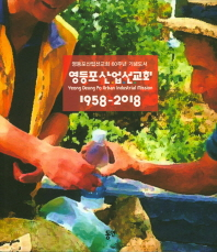 영등포산업선교회19582018 YEONGDEUNGPOURBANINDUSTRIALMISSION 영등포산업선교회60주년기념도서 60THANNIVERSARYPUBLICATIONSERIES 표지