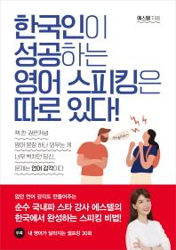 한국인이 성공하는 영어 스피킹은 따로 있다!
