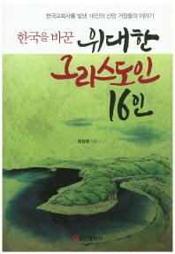 위대한그리스도인16인 한국을바꾼위대한그리스도인16인 한국교회사를빛낸16인의신앙거장들의이야기 위대한그리스도인십육인 표지