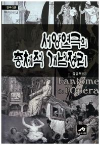 서양연극의총체적개념정리 예술신서 표지