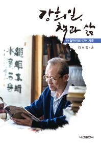 강희일책과삶 한출판인의57년기록 표지