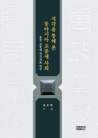 석각을통해본동아시아고중세사회 중국고중세석각자료연구 표지