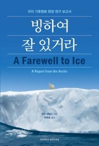 빙하여잘있거라 극지기후변화현장연구보고서 FAREWELLTOICE 표지