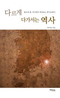다르게다가서는역사 불교의땅부산에서바라보는한국교회사 표지