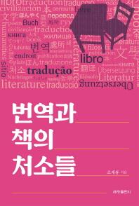 번역과책의처소들 표지