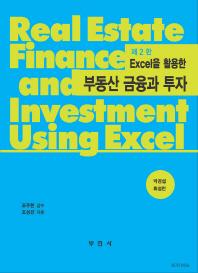 부동산금융과투자 EXCEL을활용한부동산금융과투자 REALESTATEFINANCEANDINVESTMENTUSINGEXCEL 표지