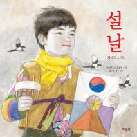 설날 = Seollal  책표지